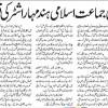 Jamaat Islami Maharashtra Qaradad Shoora(Sahara Mumbai)19.06.2014