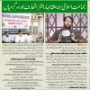 JIH Maharashtra Annual Report (Urdu Times) 11.07.2014