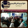 HAJJ Tarbiyati  Camp by Women's Wing Nanded