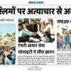 Rohingya Issue -Media Coverage Akola