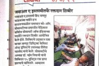 Blood Donation Camp in Nagpur