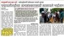JIH Solapur report in Media