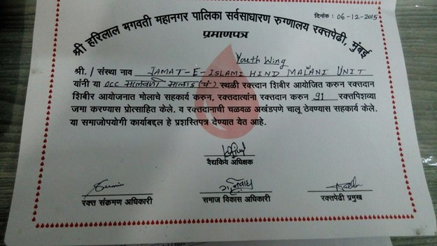 zone certificate maharashtra