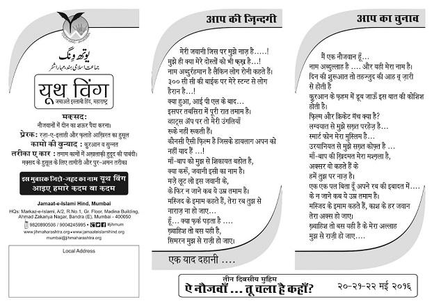 Leaflet Hindi