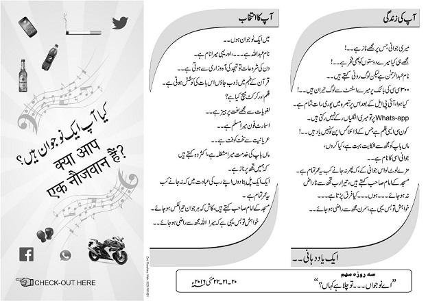 Leaflet Urdu