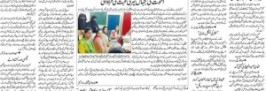 URDU MEDIA COVERAGE OF PEACE AND HUMANITY CAMPAIGN MUMBAI
