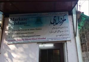 Bandra Jamaat Office