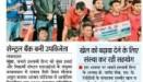 Kukri FC(Nerul, Navi Mumbai) NavBharat Published